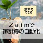 household-account-book-zaim1