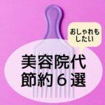 savings-hairdressing1-1