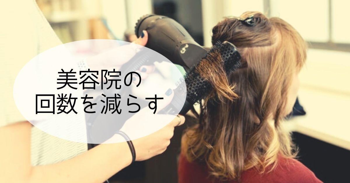 savings-hairdressing1-2