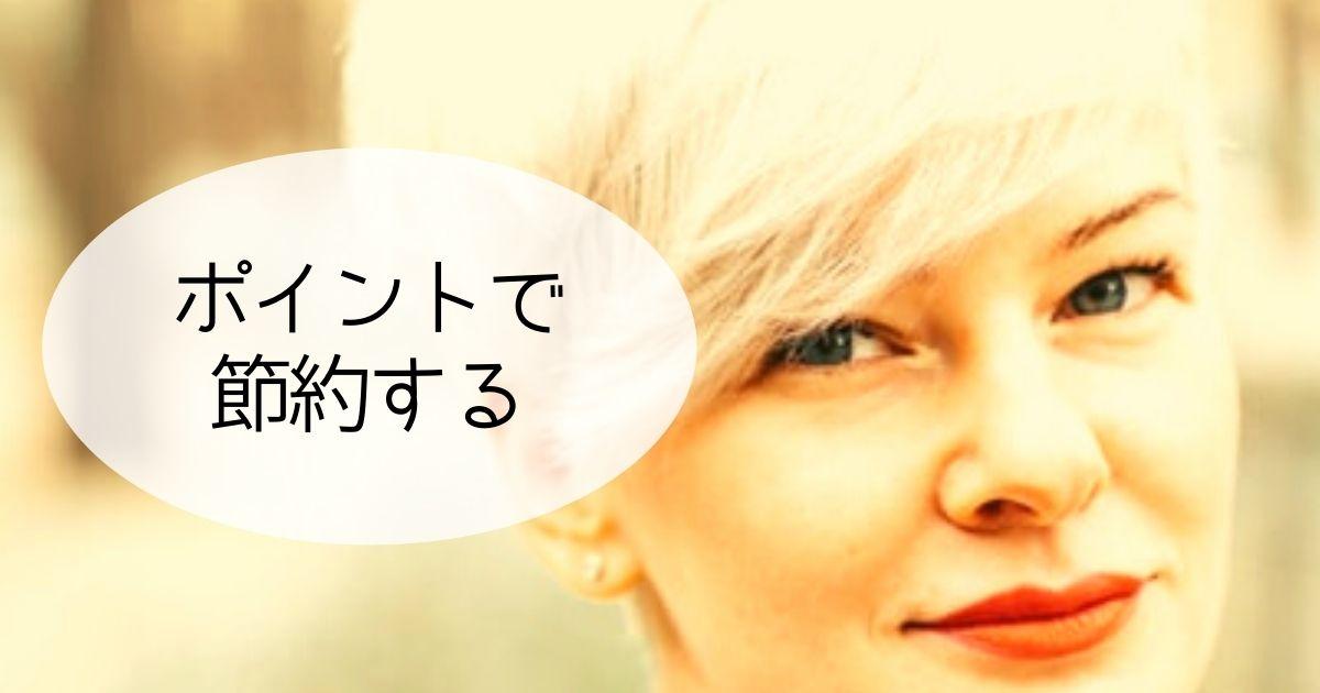 savings-hairdressing1-7