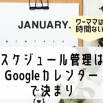 schedule-googlecalendar