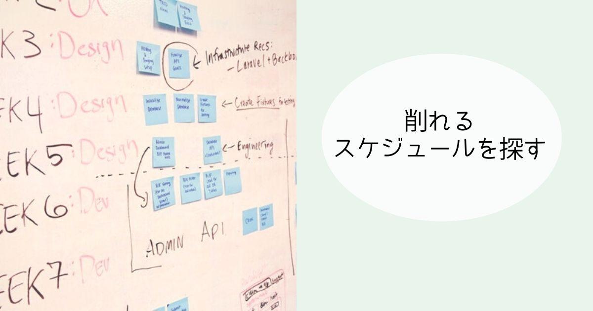 schedule-management-tips1-8