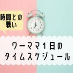 working-mama-TimeSchedule