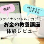 free-Studyingmoney-Seminar-f1