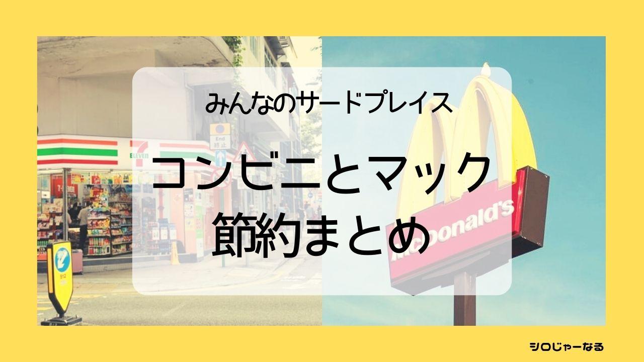 conveniencestore-mcdonalds-saving1