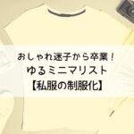 minimalist-uniformization-1